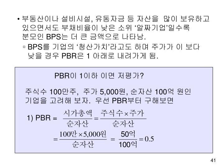 1) PBR =