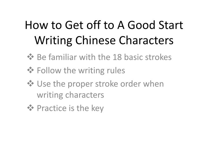 How to Get off to A Good Start Writing Chinese Characters
