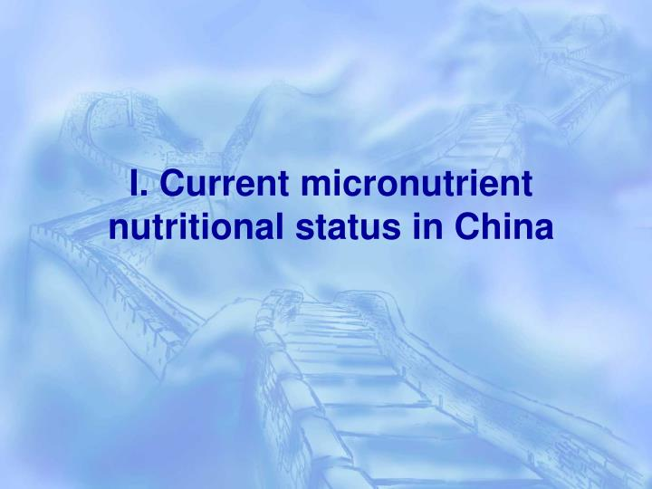 I. Current micronutrient nutritional status in China