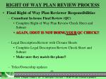 right of way plan review process7