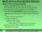 right of way plan review process8