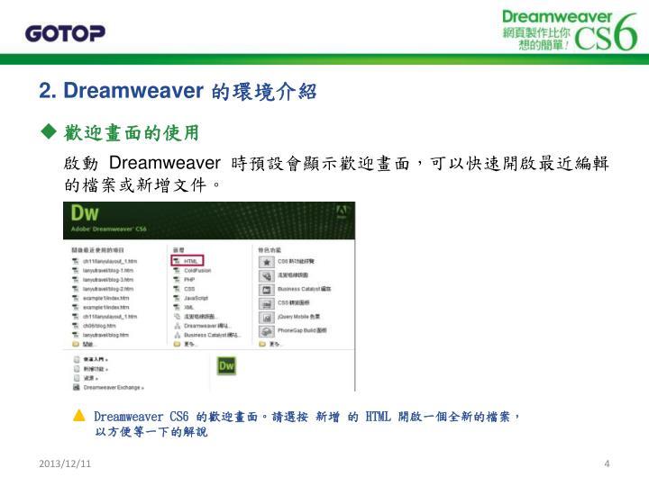 2. Dreamweaver