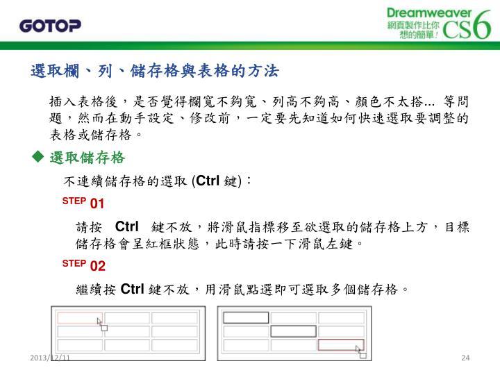 選取欄、列、儲存格與表格的方法