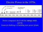 electric power in the 1970s