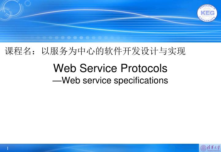 Web service protocols web service specifications