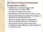 2 gujarat industrial investment corporation giic