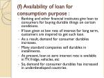 f availability of loan for consumption purpose
