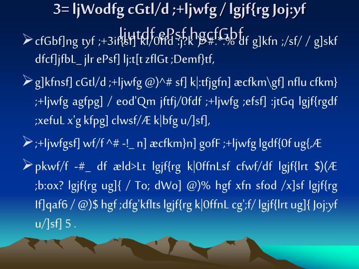 3= ljWodfg cGtl/d ;+ljwfg / lgjf{rg Joj:yf