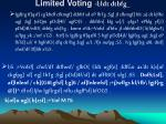 limited voting l ldt dtbfg