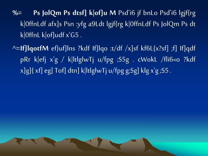 %=Ps JolQm Ps dtsf] k|of]u M