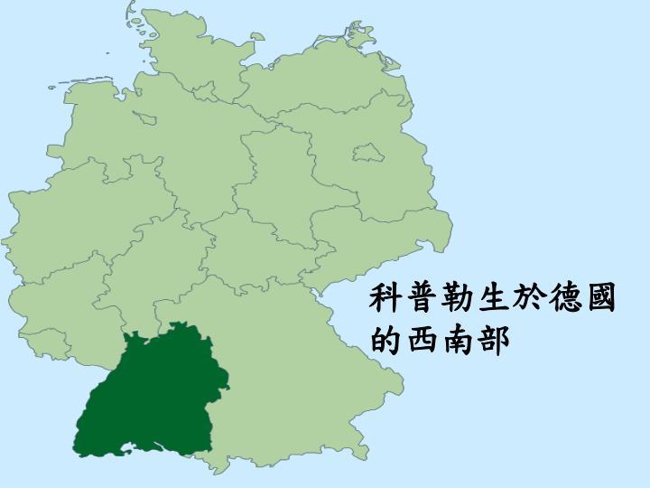 科普勒生於德國