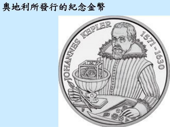 奧地利所發行的紀念金幣