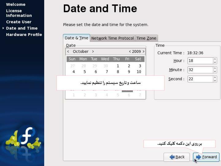 ساعت و تاریخ سیستم را تنظیم نمایید.