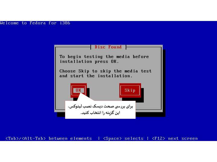برای بررسی صحت دیسک نصب لینوکس، این گزینه را انتخاب کنید.