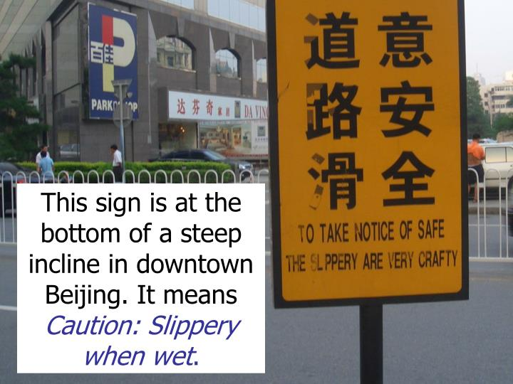 This sign is at the bottom of a steep incline in downtown Beijing. It means