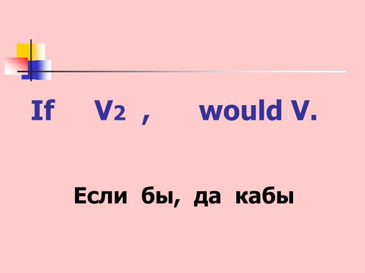 If     V