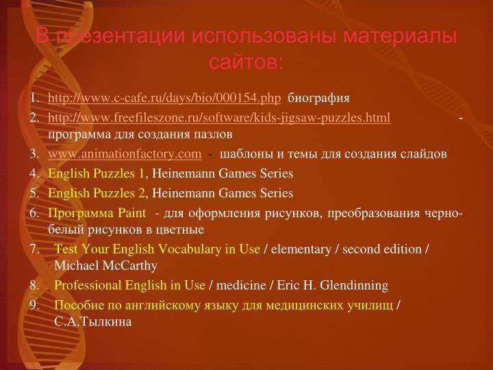 В презентации использованы материалы сайтов: