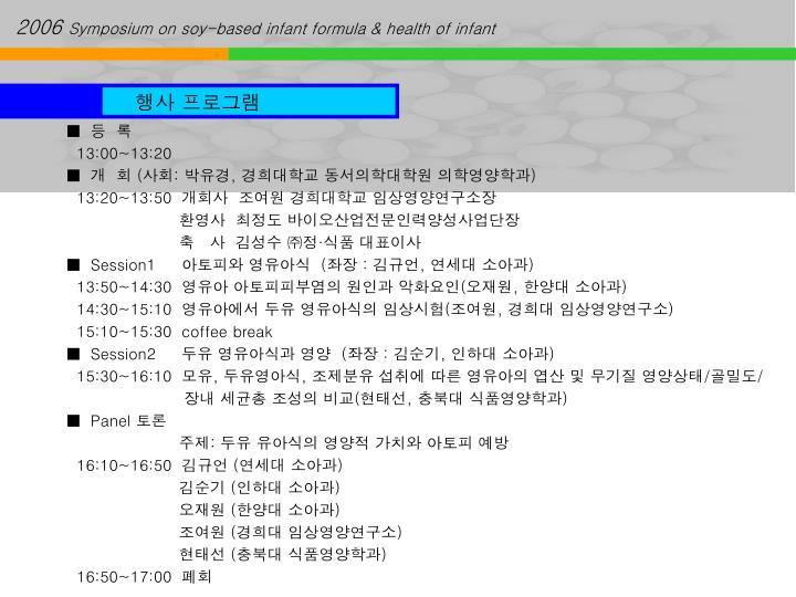 행사 프로그램