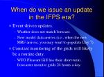 when do we issue an update in the ifps era