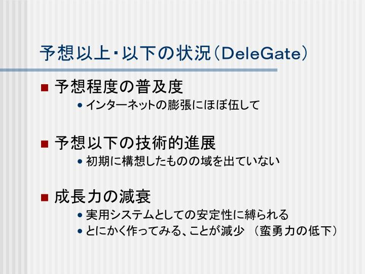予想以上・以下の状況(DeleGate)