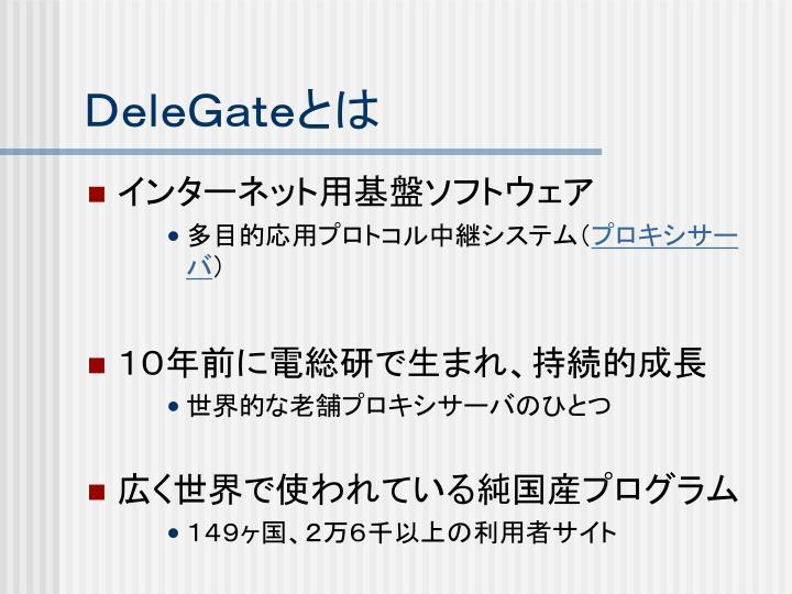 DeleGateとは