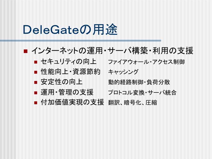 DeleGateの用途