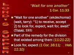 wait for one another 1 cor 11 33