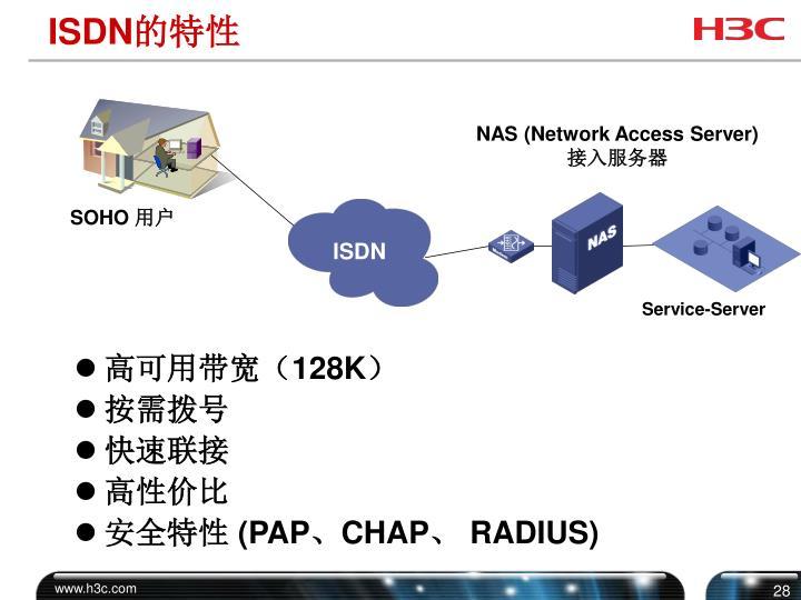 NAS (Network Access Server)