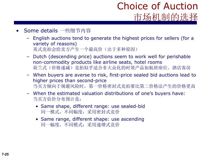 Choice of Auction
