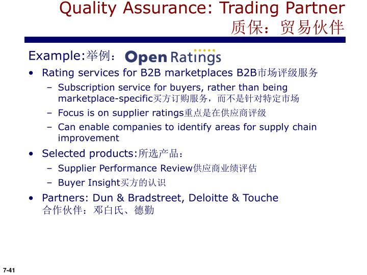 Quality Assurance: Trading Partner