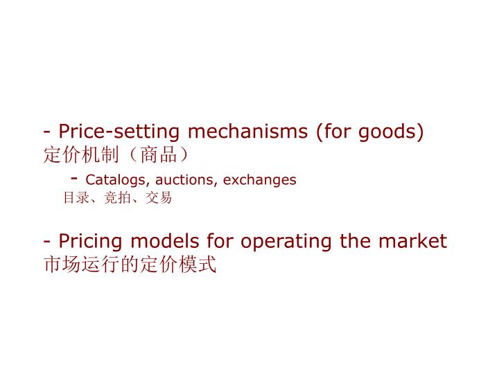 - Price-setting mechanisms (for goods)