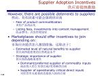 supplier adoption incentives1