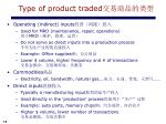 type of product traded