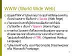 www world wide web2