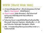 www world wide web3