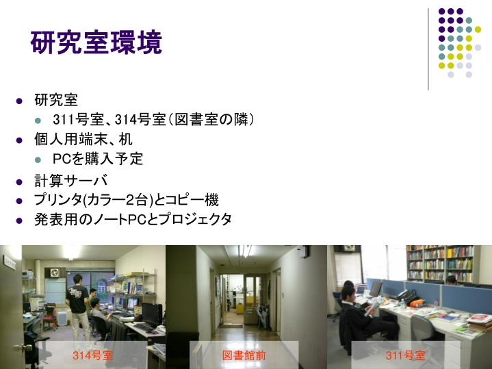 研究室環境