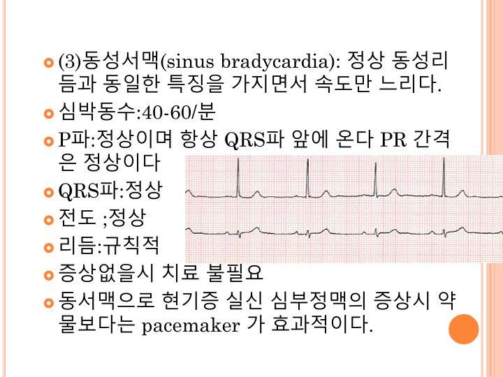 (3)동성서맥(
