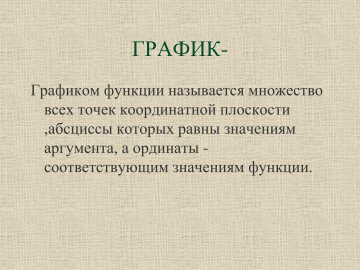 ГРАФИК-