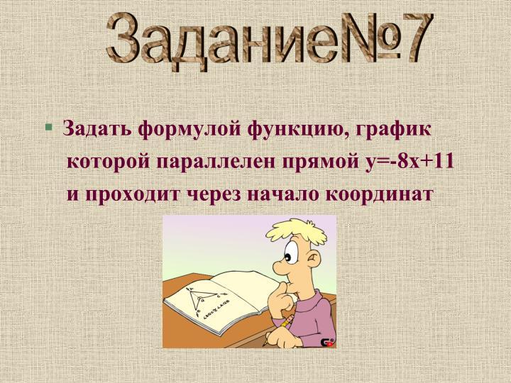 Задание№7