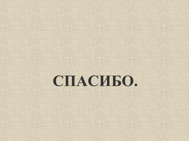 СПАСИБО.