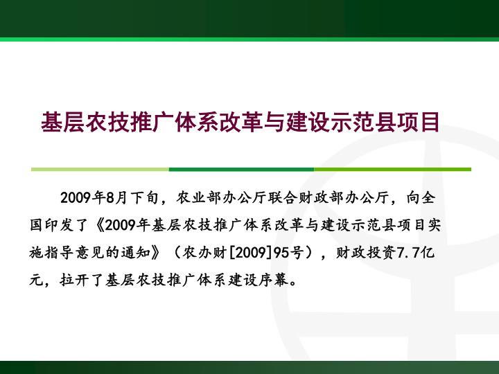 基层农技推广体系改革与建设示范县项目