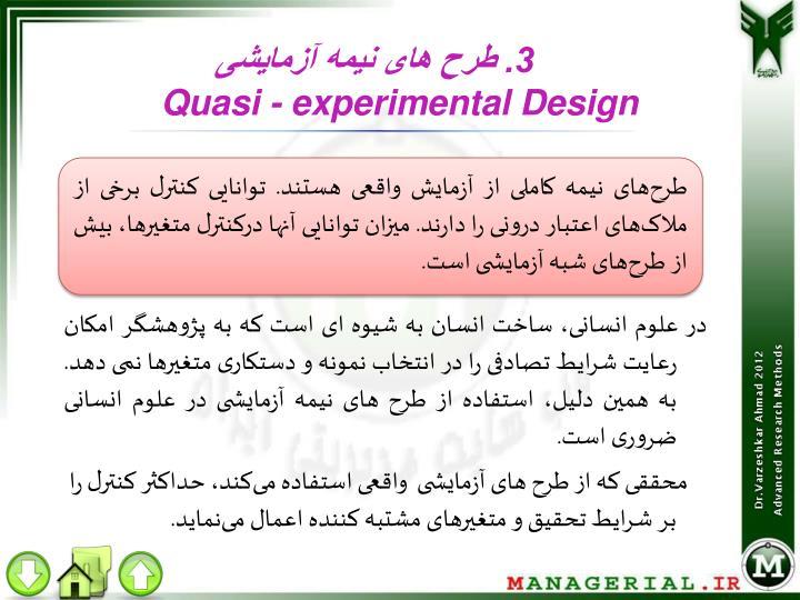3. طرح های نیمه آزمایشی