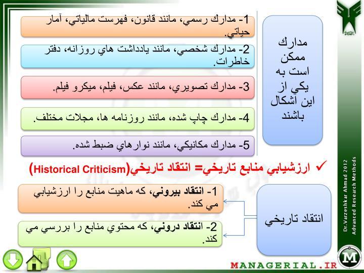ارزشيابي منابع تاريخي= انتقاد تاريخي(