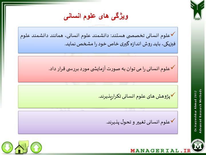 ویژگی های علوم انسانی