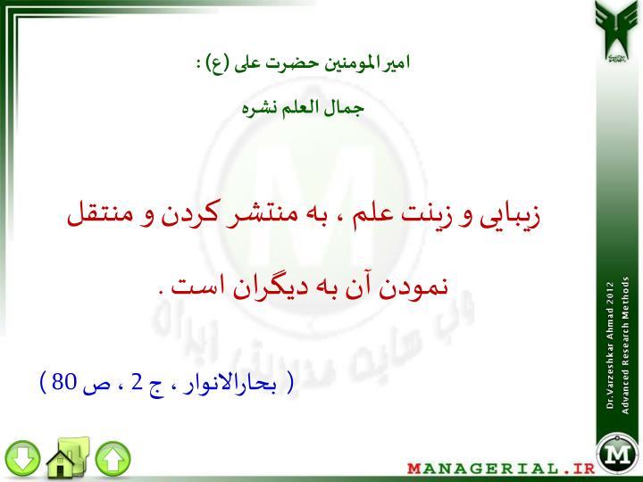 امیر المومنین حضرت علی (ع) :