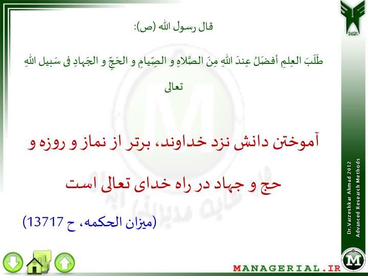 قال رسول الله (ص):