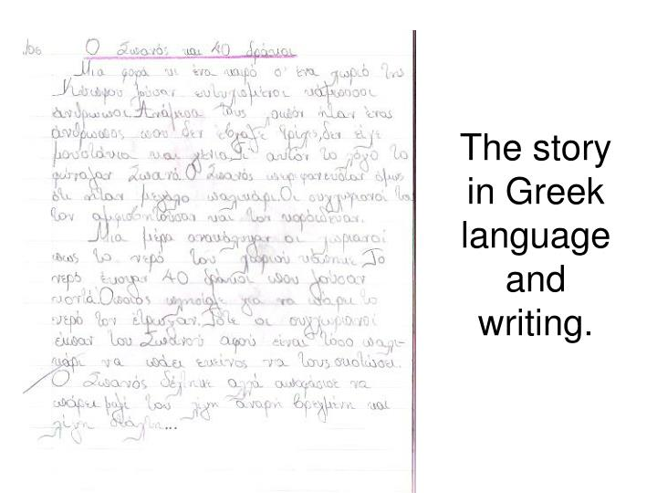 The story in Greek language and writing.