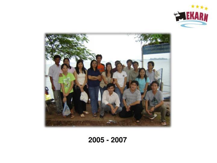 2005 - 2007