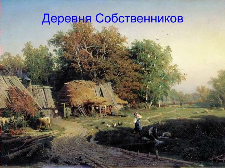 Деревня Собственников