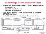 disadvantage of set associative cache